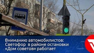 Вниманию автомобилистов и пешеходов! Светофор в районе остановки «Дом советов» работает