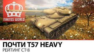 Почти Т57 Heavy | Рейтинг СТ-8