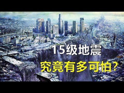 地震究竟有多可怕,要是发生15级地震,地球会被毁灭吗?