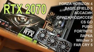 RTX 2070 волшебные лучики!!