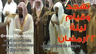 صلاة التهجد والقيام من الحرم المكي ليلة 22 رمضان 1438 للشيخ سعود ...
