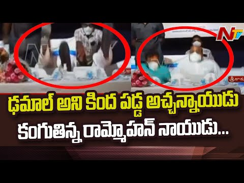 Viral video: Atchannaidu, Rammohan Naidu fall off sofa on stage