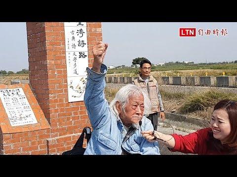 台灣詩路揭牌 歐吉桑史明高喊:台灣獨立萬歲