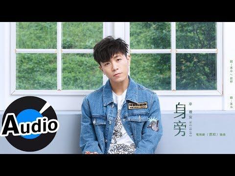 韋禮安 Weibird Wei - 身旁(官方歌詞版)- 電視劇《盲約》插曲