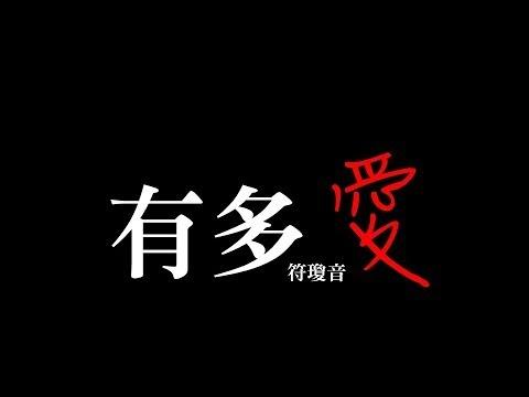 符瓊音  Meeia 2012 新歌 有多愛 歌詞版MV