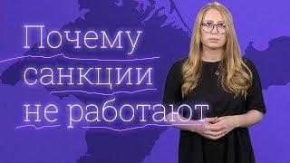 Почему крымские санкции