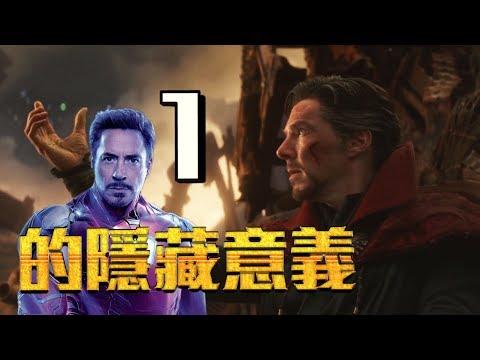 【復仇者聯盟4】奇異博士「那個手勢」的隱藏意義 到底是什麼意思? | 劇透解析 | 復仇者聯盟:終局之戰