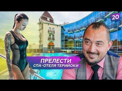 Доходная недвижимость: Загородный отель Терийоки. Интервью с управляющим Сергеем Заболотским + обзор photo