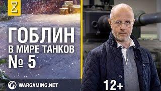 """""""Эволюция танков"""" с Дмитрием Пучковым. Вымирание классов."""