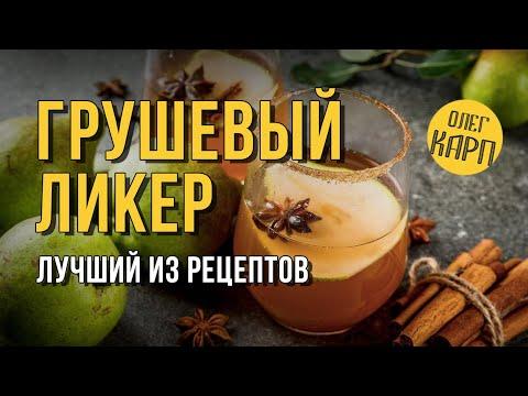 Грушевый Ликер.  Лучший из домашних напитков. // Олег Карп photo