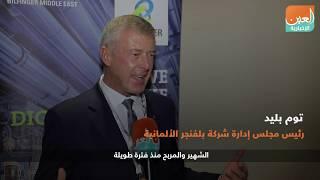 الملتقى العربي الألماني للطاقة.. خطوة نحو تكنولوجيا ...