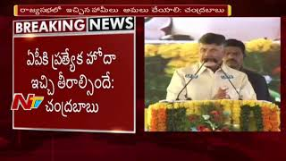 Chandrababu demands centre to accord Special Status..