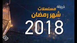 حصريا | جميع مسلسلات رمضان 2018     -