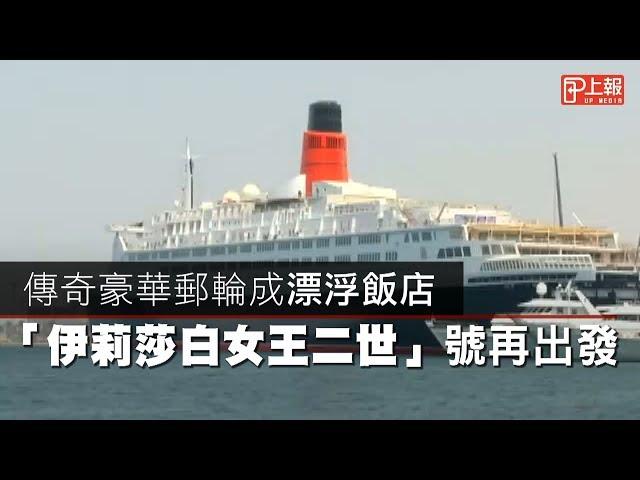 【經典片】傳奇豪華郵輪成漂浮飯店 「伊莉莎白女王二世」號再出發