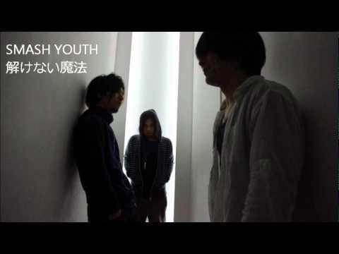 SMASH YOUTH / 解けない魔法