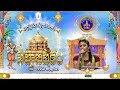 APP Song-Kannula Juchithi 3.2 | 19-01-19 | SVBC TTD