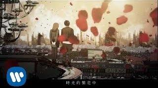 林俊傑 JJ Lin - 修煉愛情 Practice Love (華納official 高畫質HD官方完整版MV)