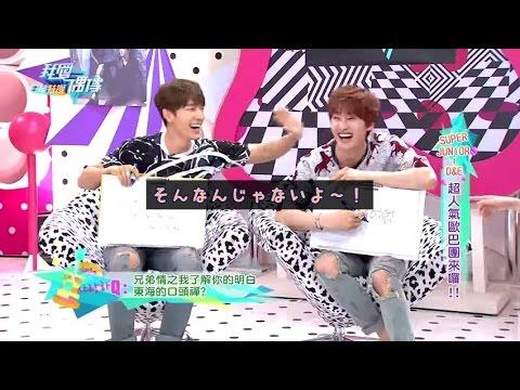 Super Junior D&E 爆笑!ドンへの口癖♪ 日本語字幕