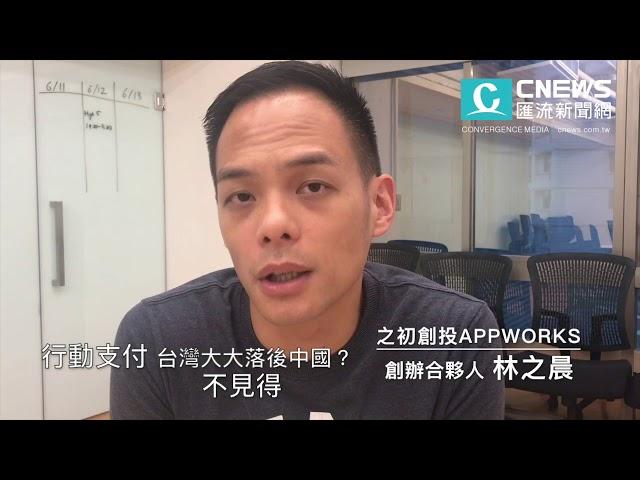 2018行動支付戰開打(三):中國vs台灣 支付發展環境大不同