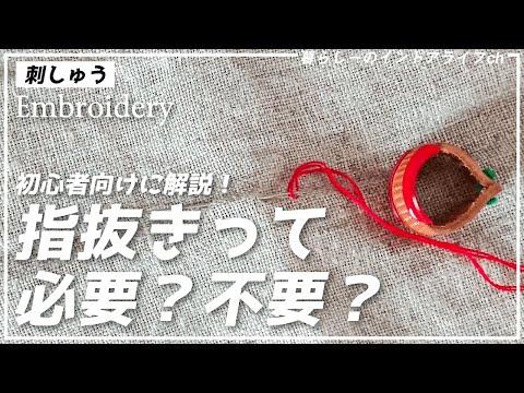 【刺繡初心者向け】指抜きはこんなシーンで使います!使い方等を解説!