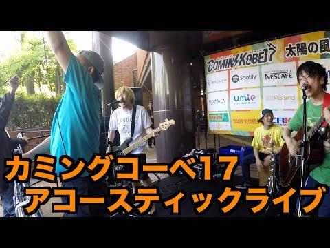 【COMIN'KOBE17】アコースティックライブ!AT-TV 2017〜その③〜