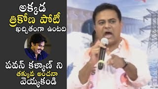 KTR says triangular fight in AP; Pawan Kalyan is third for..