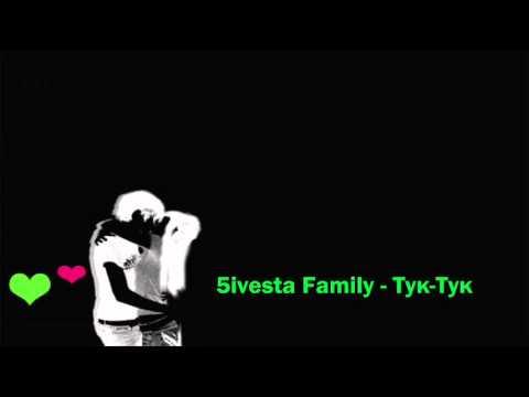 5ivesta Family - Тук-Тук (2011)