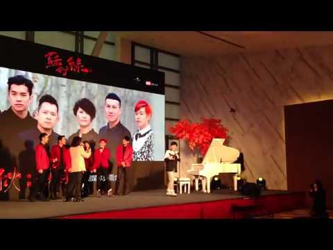 130917蕭敬騰蘇打綠〈北京-秋:故事  發表會〉多希望你在