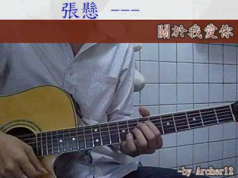 [吉他譜] 張懸 - 關於我愛你