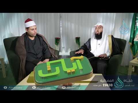 أصحاب الفيل | آيات | ح1| الدكتور بدر بن ناصر البدر