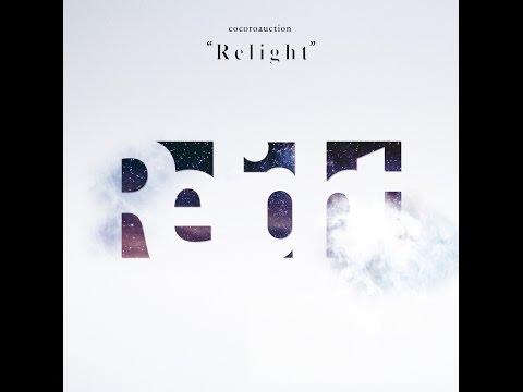 ココロオークションNEWアルバム「Relight」トレイラー