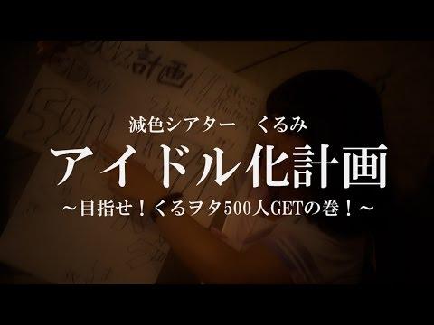 くるみアイドル化計画2015/3/8