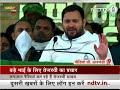 Bihar Elections: बड़े भाई Tej Pratap Yadav के लिए प्रचार कर रहे Tejashwi Yadav  - 06:22 min - News - Video