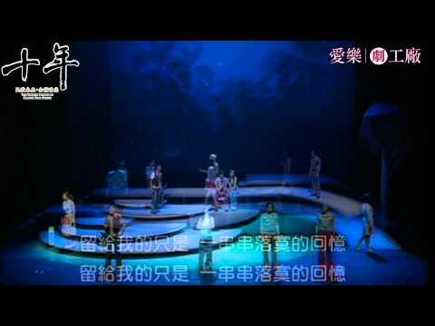愛樂劇工廠《十年》經典民歌音樂劇 2011精華Live呈現