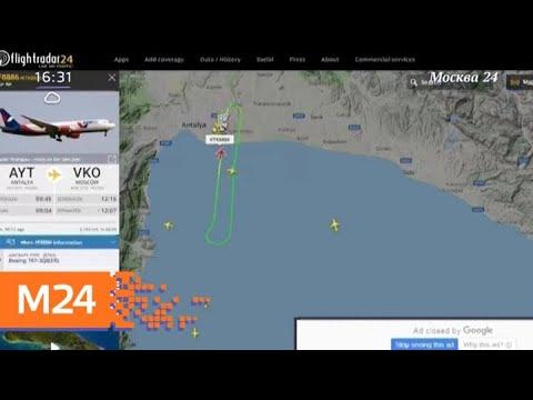 Пассажиры резервного рейса Azur Air вылетели из Атальи - Москва 24
