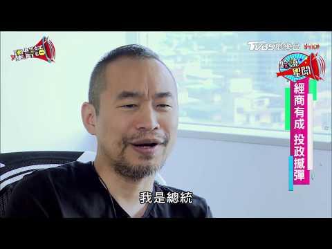 被封娛樂圈「郭董」!黃立成創直播平台 星鮮話 20171017