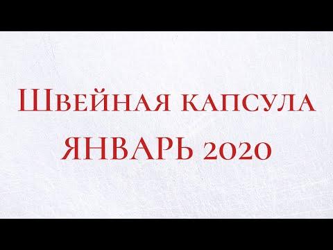 Что я СШИЛА в ЯНВАРЕ 2020