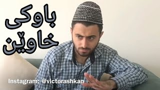 ئەشکان کوڕی گیان victor ashkan kurdish funny video 2019 hama viner salman vines shlovan alan walker
