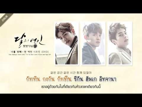 [Karaoke-Thaisub] Chen, Baekhyun, Xiumin (EXO) – For You (너를 위해) Moon Lovers: Scarlet Heart Ryeo OST