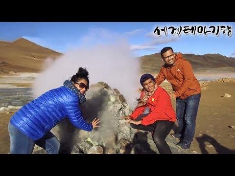 EBS 유튜브 방송 세계테마기행 순도 100% 대자연의 향연 아이슬란드