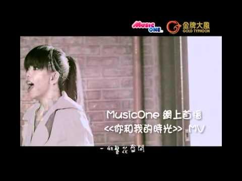 [MusicOne] 由心推介 獨家獻上 張惠妹2011專輯新加歌曲《你和我的時光》