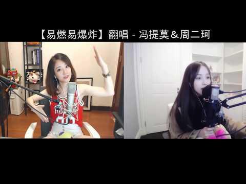 """馮提莫 & 周二珂 """"易燃易爆炸"""" ---天籟之配 合唱"""