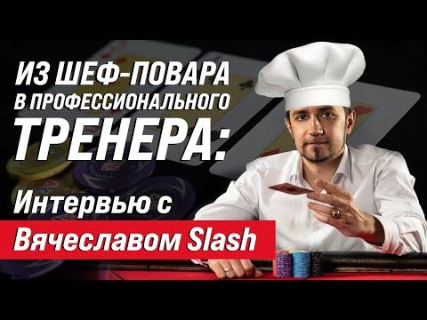 Как шеф-повар стал профессиональным игроком?! Вячеслав Slash отвечает на каверзные вопросы