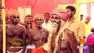 Moondravathu Kan 28-07-2017 – Vendhar tv Show – Episode 92