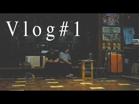 Hakubi/Vlog#1 バンドマンのスタジオ練習