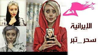 مقاطع فيديو الفتاة الايرانية سحر تبر _ sahartabar 💀💀 لا يفوتكم مشاهدة الفيديو