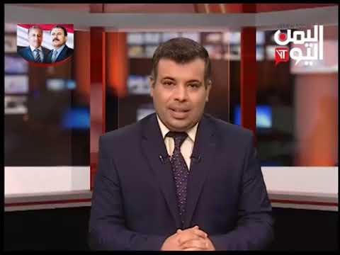 قناة اليمن اليوم - نشرة الثالثة والنصف 22-05-2019