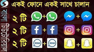 (Bangla) How to use 2 Whatsapp/imo/FB id in one phone easily