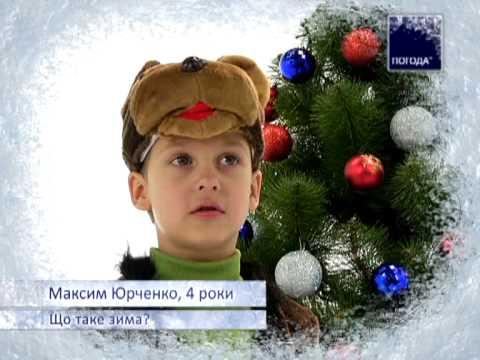 Новогодняя ПОГОДА ТБ. Максим Юрченко. Зима