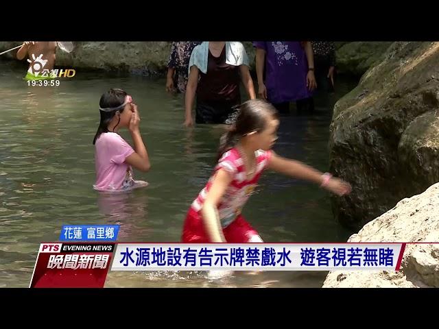 花蓮羅山火山泥 外地遊客塗抹全身戲水